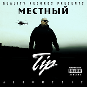 Tip feat. One Rule – Делай Добро